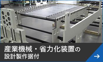 産業機械・省力化装置の設計、製作、据付作業